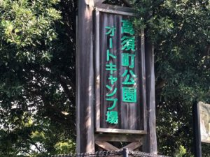 電源サイトが充実 高須町公園オートキャンプ場