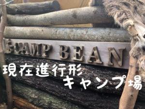 現在進行形キャンプ場『CAMP BEAN』潜入レビュー