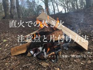 直火で焚き火をするなら必須事項!直火焚き火の注意点や正しい後片付け方法を知っておこう!