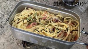 【キャンプ料理】メスティン1つでペペロンチーノ