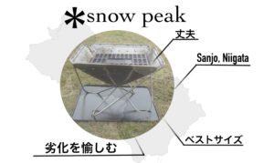中華メーカーにパクられる「スノーピーク焚き火台」長年愛される理由を徹底解明!