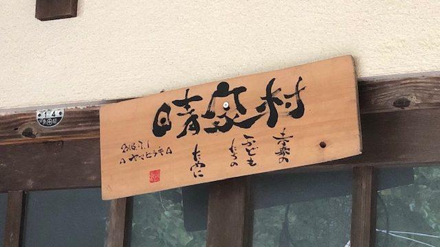 晴家村キャンプ場の看板